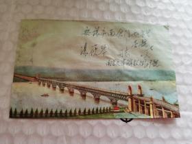 文革实寄封-----《美术封:长江大桥,内无信,未贴票》!