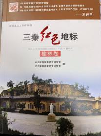 三秦红色地标·榆林卷