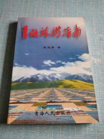 青海旅游指南
