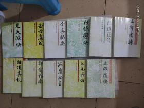 东方修道文库(11本合售)