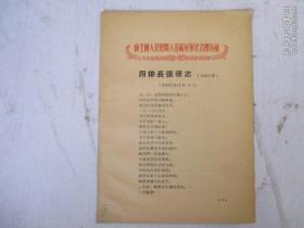 1954年向全国人民慰问人民解放军代表团致敬  四排长张德志