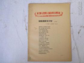 1954年向全国人民慰问人民解放军代表团致敬  侦察模范王日智【山东快书】