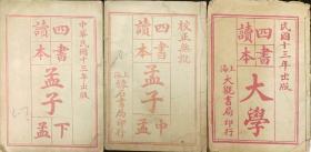mk86四书读本(大学、中庸、孟子、中下孟)4册 民国机器纸 石印