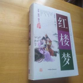 红楼梦(无障碍阅读原著)/中国古典文学四大名著 精装正版