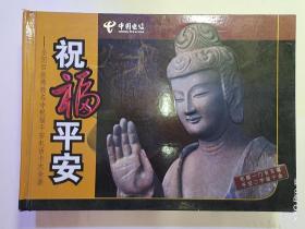 祝福平安——全国百座佛教名寺祝福平安电话卡大全套(全新没用过、面值100元两张、面值10元143张)