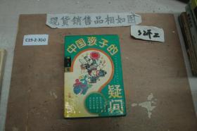 中国孩子的疑问(全四册