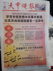 天中晚报,2012年2月22日,有陈红军,陈祥榕,肖思远,王卓冉四个版面报道