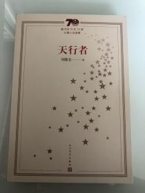 刘醒龙(茅盾文学奖得主)签名钤印《天行者》,一版一印