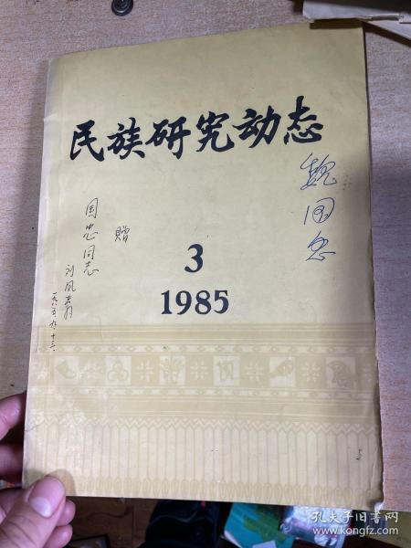 著名古文字专家、契丹文字首席学术权威;刘凤翥  签名赠送本! 民族研究动态  1985年!