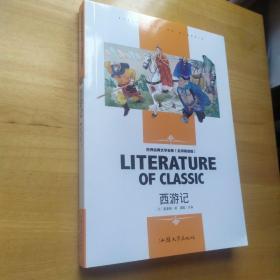 西游记  学生新课标必读·世界经典文学名著 : 名师精读版 正版书