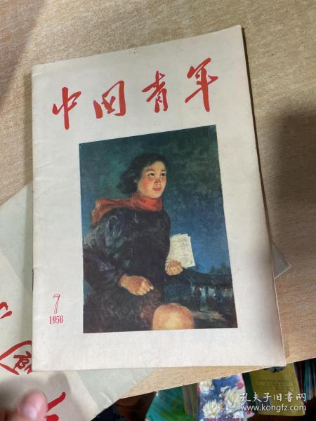中国青年 1956 7,16 两本合售,