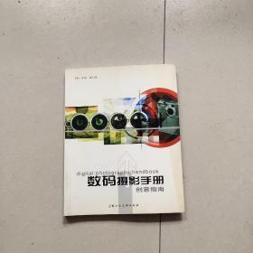 数码摄影手册创意指南