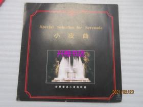 黑胶唱片——世界著名小夜曲特辑