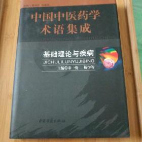 中国中医药学术语集成-基础理论与疾病