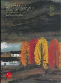 2014年春翰海拍卖图录《中国近现代书画(三)》(2014年春拍·16开·1.4公斤)