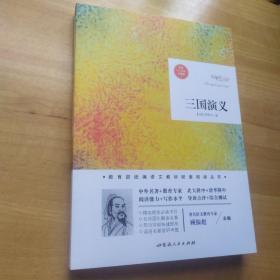 四大名著 三国演义  阅读1+1工程 正版书