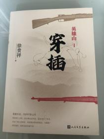徐贵祥签名钤印英雄山1《穿插》,一版一印