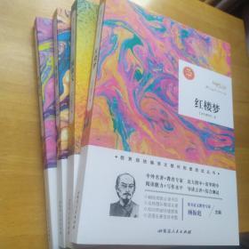 四大名著《红楼梦 西游记 三国演义 水浒传》  阅读1+1工程 正版书