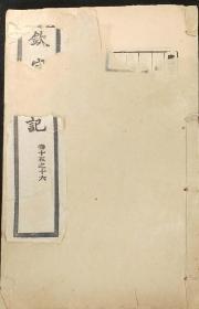 mk83史记15.16卷1册