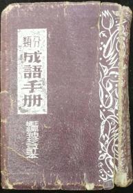 mk112分类成语手册正续编袖珍合订本存一册
