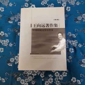 中国比较文学百年史(王向远著作集)