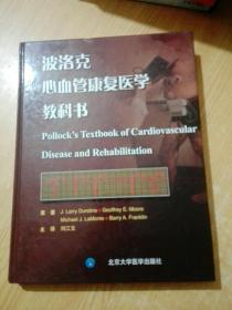 波洛克心血管康复医学教科书