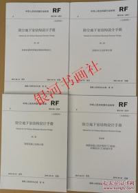 RFJ 04-2015 防空地下室结构设计手册 (共4册)