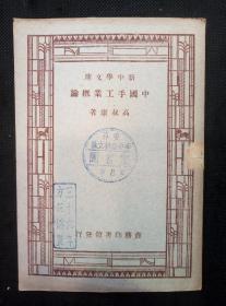 新中学文库:中国手工业概论(淳安县立初级中学藏书)