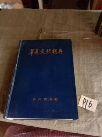 华夏文化词典