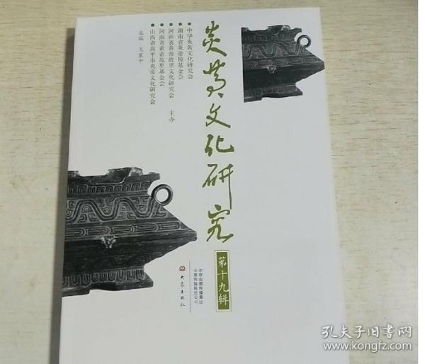 炎黄文化研究(第19辑)