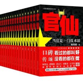 官仙全集全套全本无删减完结版官场小说陈风笑著1-16册