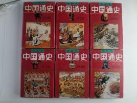 中国通史绘画本   全6册