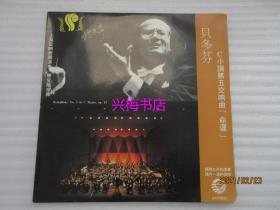 黑胶唱片——贝多芬C小调第五交响曲《命运》