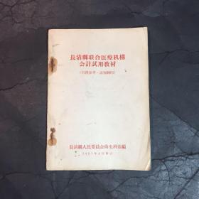 长清县联合医疗机构会计试用教材