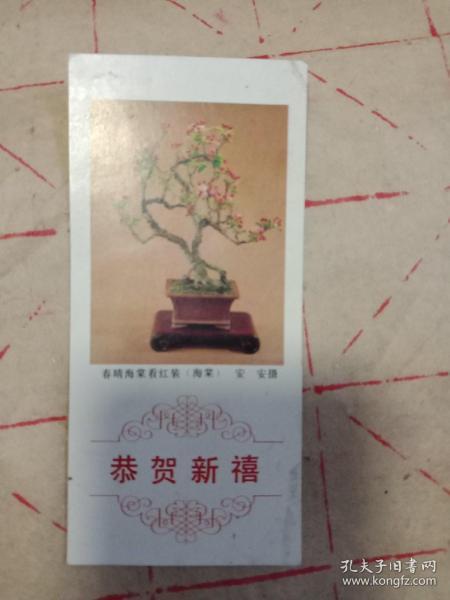 恭贺新禧(海棠)人民美术出版社1989年日历卡片