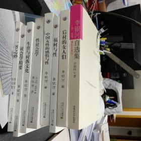 李银河全集(8册)