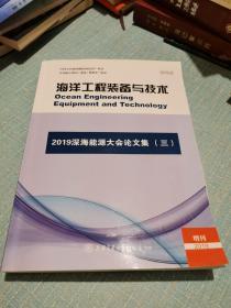 海洋工程装备与技术/2019深海能源大会论文集(三)