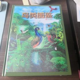 鸟类图鉴  精装16开(塑封未拆封)