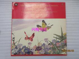 黑胶唱片——1982年香港原版:梁山伯与祝英台小提琴协奏曲(陈钢/何占豪)