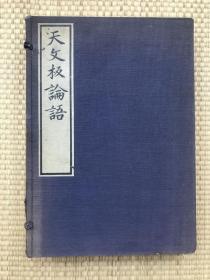 1916年木版刷印《天文板论语》超大开本 一函两册全 附考异一小册 日本最著名的两种论语版本之一 也叫《南宗论语》广陵书社曾经据此为底本影印出版过