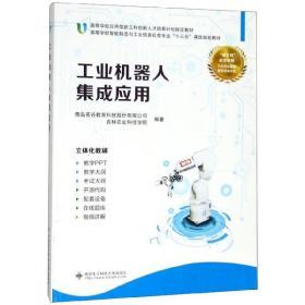 工业机器人集成应用(高等学校智能制造与工业信息化类专业十三五课改规划教材)