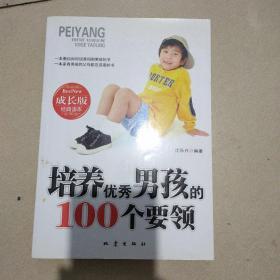 培养优秀男孩的100个要领