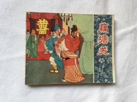 刘锡永绘  藕塘关 (花版岳传)  1958年版 一版一次
