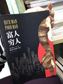 富人,穷人:20世纪十大畅销经典