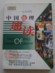 中国地理速读