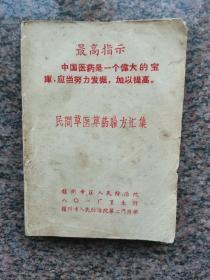 民间草医草药验方汇集(稀缺本)