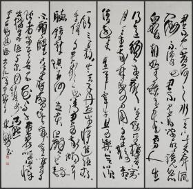 林鹏,书法四条屏