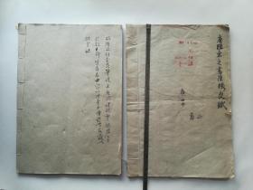 旧藏2本七十年代空白大开本厚本线装册页本,1本37页空白,其余有字。另一本26页空白,其余页面有写过