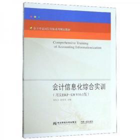二手正版 会计信息化综合实训(用友ERP-U8V10.1版)9787565435775