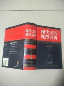 现代汉语规范词典   原版内页干净